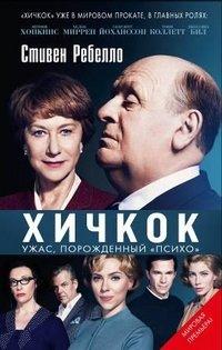 "Alfred Hitchcock and the making of psycho / Hichkok. Uzhas, porozhdennyy ""Psiho"" (In..."