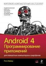 9785699637355: Professional Android 4. Application Developmentecond Edition / Android 4. Programmirovanie prilozheniy dlya planshetnyh kompyuterov i smartfonov (In Russian)