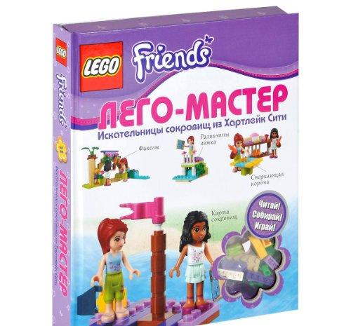 9785699644032: Lego-master. Iskatelnitsy sokrovisch iz Hartleyk Siti (+ konstruktor)