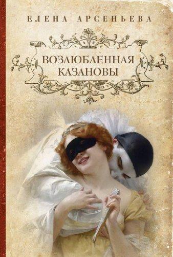 Vozlyublennaya Kazanovy: a