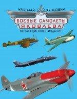 9785699648009: Boevye samolety Yakovleva. Kollektsionnoe izdanie