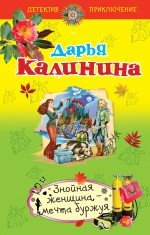 Znoynaya zhenschina - mechta burzhuya: Kalinina D.
