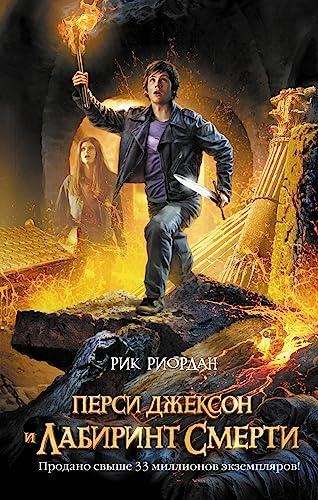 Persi Dzhekson i labirint smerti