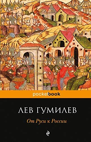 Ot Rusi k Rossii: Lev Gumilev