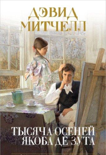 9785699669622: The Thousand Autumns of Jacob de Zoet / Tysyacha oseney Yakoba de Zuta (In Russian)
