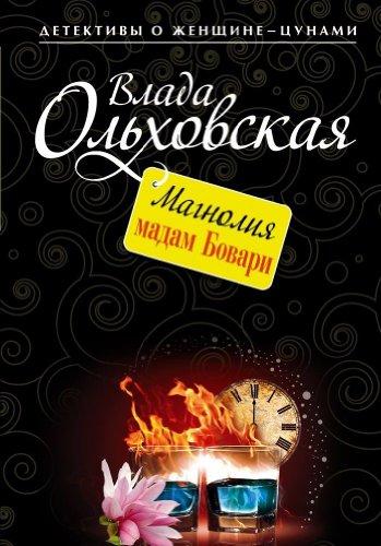 9785699670413: Magnoliya madam Bovari