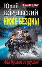 9785699671984: Nizhe Bezdny.