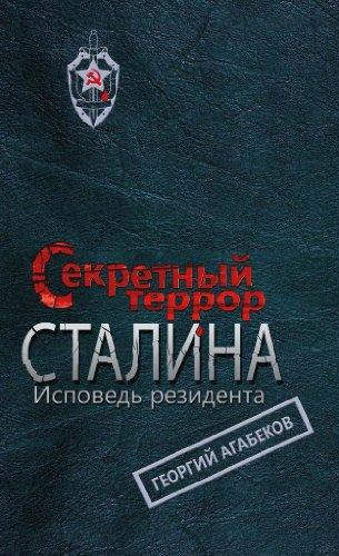 Sekretnyy terror Stalina. Ispoved rezidenta: Georgii Agabekov