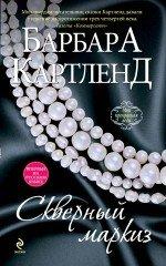 The Wicked Marquis / Skvernyy markiz (In Russian): Kartlend B.