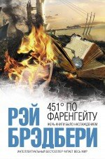 9785699681372: FAHRENHEIT 451 / 451' po Farengeytu (In Russian)