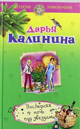 Poslednyaya noch pod zvezdami: Kalinina D.