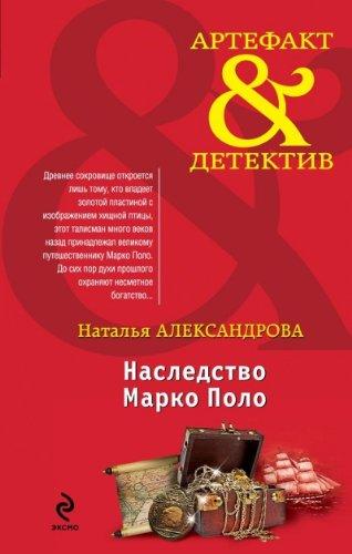 Nasledstvo Marko Polo: Aleksandrova N.