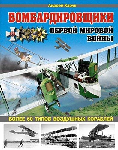9785699713394: Bombardirovshchiki Pervoi Mirovoi voiny. Bolee 60 tipov vozdushnykh korablei