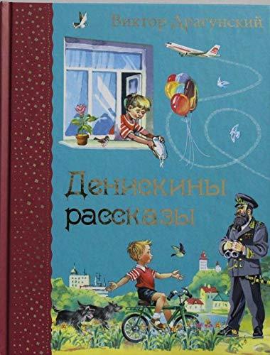9785699719228: Deniskiny rasskazy( in Russian)