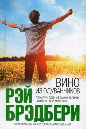 9785699733422: Vino iz oduvanchikov
