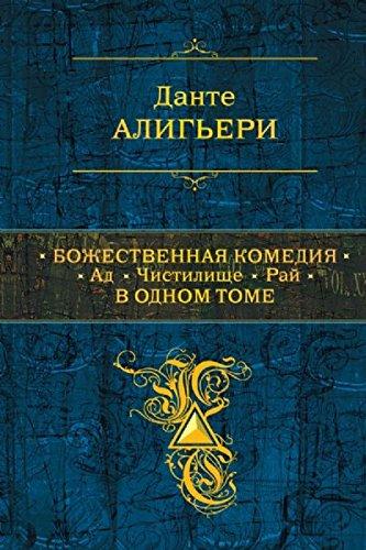9785699735518: Bozhestvennaia Komediia. Ad. Chistilishche. Rai v odnom tome