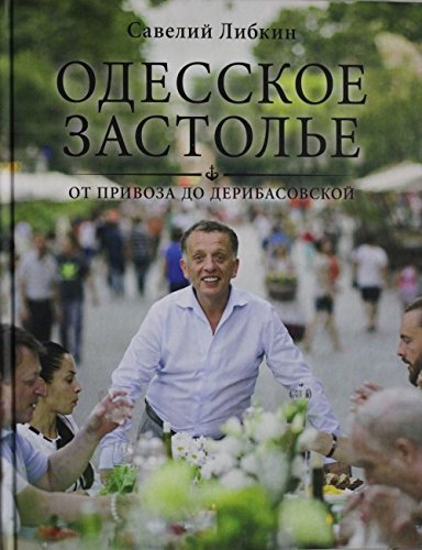 9785699737819: Odesskoe zastole ot Privoza do Deribasovskoi