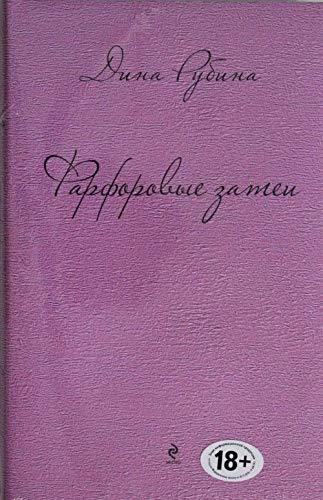 Farforovye zatei: Rubina D.