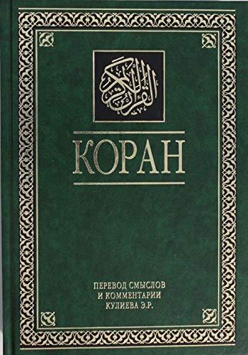 9785699743155: Koran. Perevod smyslov i kommentarii.( in Russian)