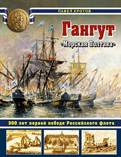 9785699750603: Gangut. 300 let pervoi pobede Rossiiskogo flota