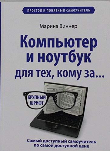 9785699752072: Kompiuter i noutbuk dlia tekh, komu za...