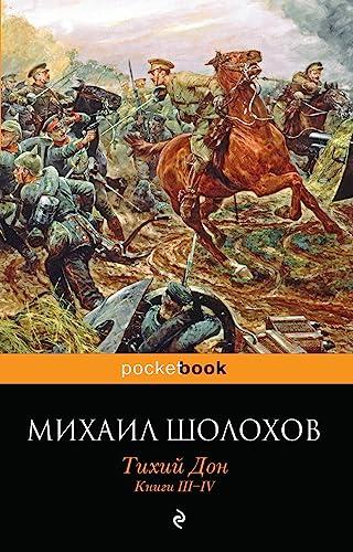 9785699754144: Tikhii Don. Knigi III-IV