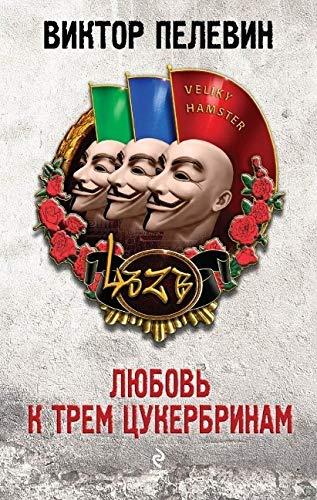 9785699754670: Lubov k trem cukerbrinam / Love for three zuckerbrins [IN RUSSIAN]