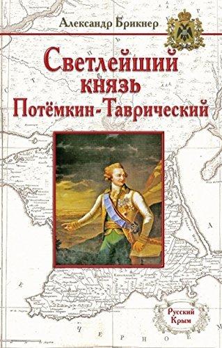 9785699755950: Svetleishii kniaz Potemkin-Tavricheskii