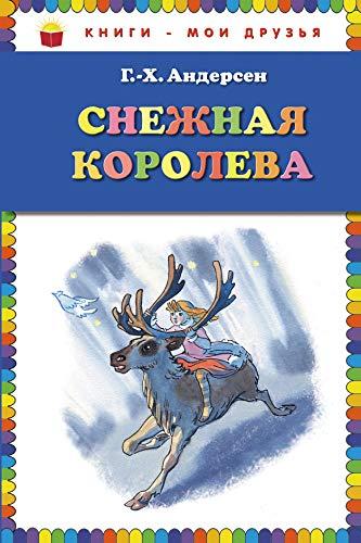 Snezhnaja koroleva (il. N. Gol'c): Hans Christian Andersen