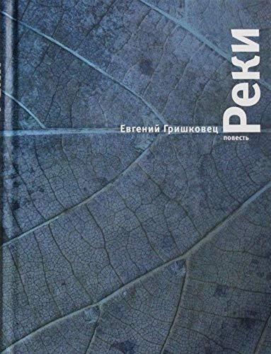 9785699767502: Reki( in Russian)