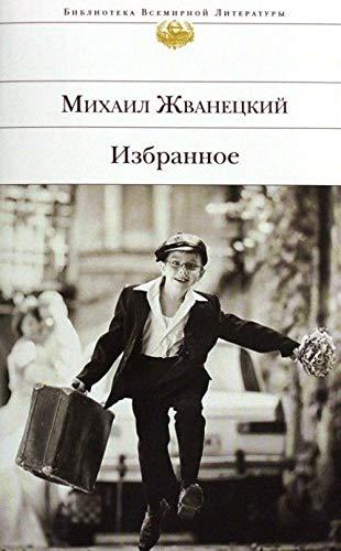 9785699768684: Mikhail Zhvanetskii. Izbrannoe