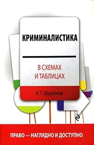 kriminalistika v shemah i tablicah: n g shuruhnov