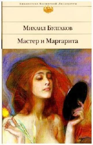 9785699789672: Masir i Margarita (Biblioteka vsemirnoj literatury)