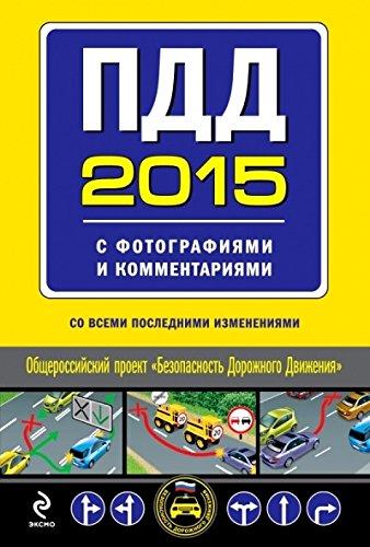 9785699796809: PDD 2015 s fotografiiami i kommentariiami (so vsemi poslednimi izmeneniiami)