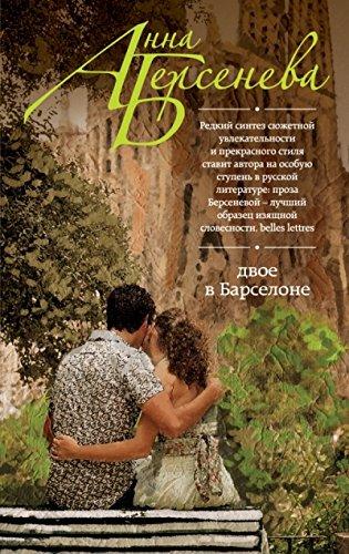 9785699797998: Dvoe v Barselone