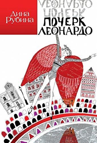 9785699800063: Pocherk Leonardo( in Russian)