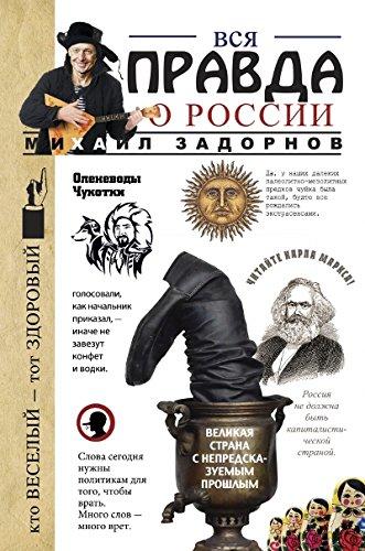 9785699813926: Vsya pravda o Rossii