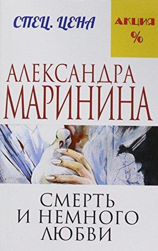 Smert i nemnogo liubvi: Marinina A.
