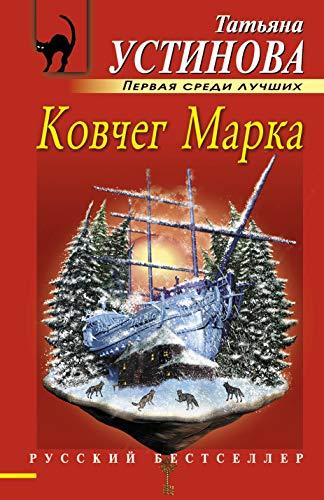 9785699819126: Kovcheg Marka( in Russian)