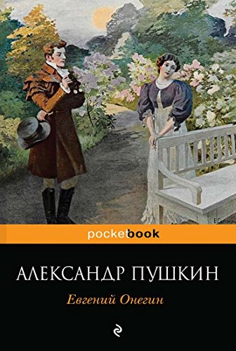 9785699823215: Evgenii Onegin( in Russian)