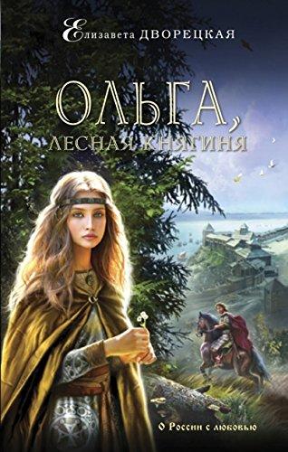 Olga, lesnaia kniaginia: Dvoretskaia E.