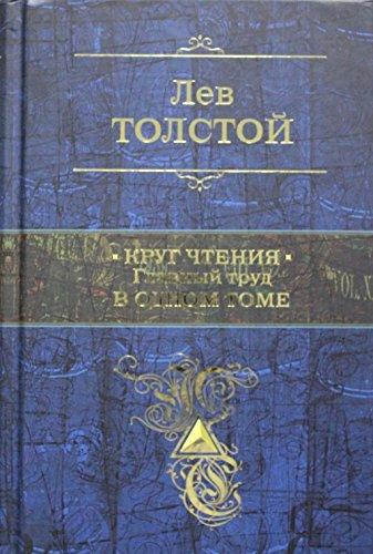 Krug chtenija: Leo N. Tolstoi