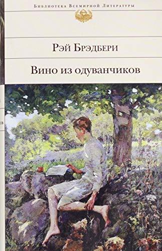9785699839759: Vino iz oduvanchikov