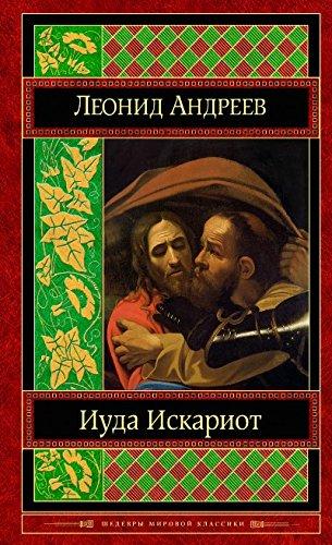 iuda iskariot: leonid andreev