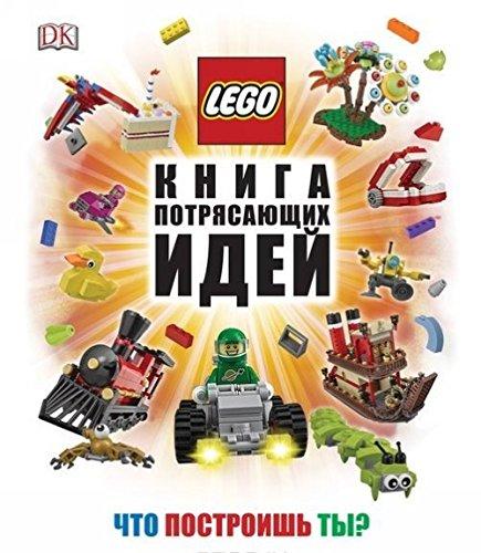 9785699847945: LEGO Kniga potryasayuschih idey