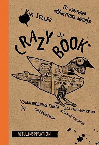 9785699849512: Crazy book. Sumasshedshaya kniga dlya samovyrazheniya (kraftovaya oblozhka)
