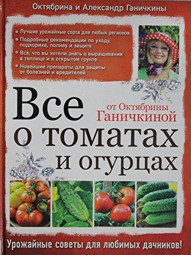 9785699856206: Vse o tomatah i ogurtsah ot Oktyabriny Ganichkinoy