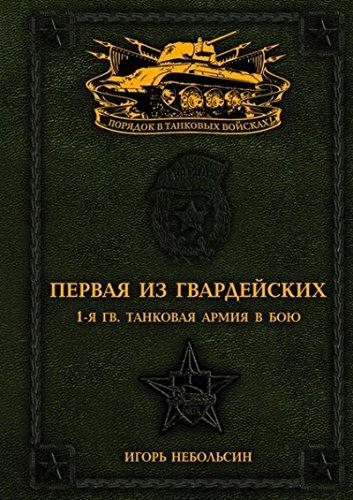 9785699864560: Pervaya iz Gvardeyskih. 1-ya tankovaya armiya v boyu
