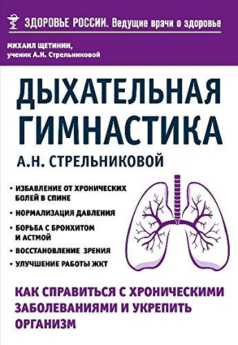 9785699868261: Dykhatelnaia gimnastika A. N. Strelnikovoi. Kak spravitsia s khronicheskimi zabolevaniiami i ukrepit organizm (iz serii v seriiu)( in Russian)