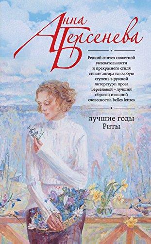 Luchshie gody Rity( in Russian): Berseneva Anna